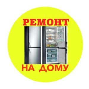 1_remont-holodilnikov-v-goryachem-klyuche